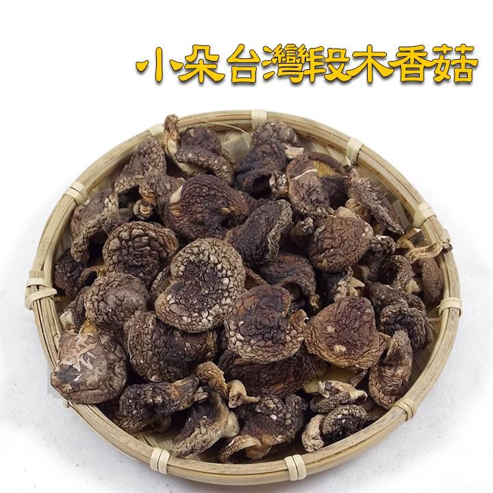 小朵台灣仁愛鄉段木香菇-又稱柴菇、木頭菇,奧萬大產的原木香菇,產量少,肉身雖薄,味道香濃。【豐產香菇行】