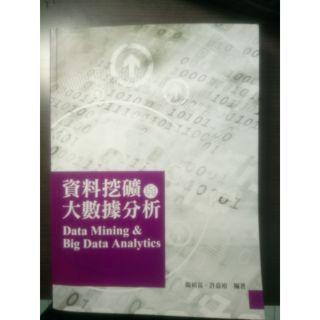資料挖礦與大數據分析