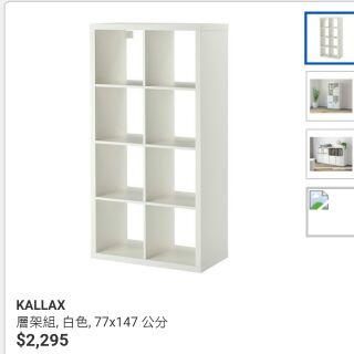 Ikea -KALLAX層架組