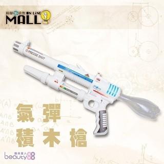 【科普益智玩具】氣彈積木槍(盒裝) EPS-A001