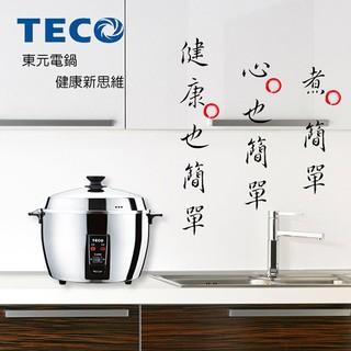 【美寶家電】全新TECO 東元 11人份 全不鏽鋼電鍋 XYFYC30411 (家庭號)(送1.2L燜燒壺)