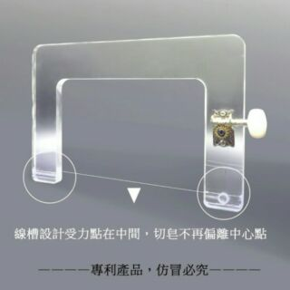 切皂器-壓克力(第二代)