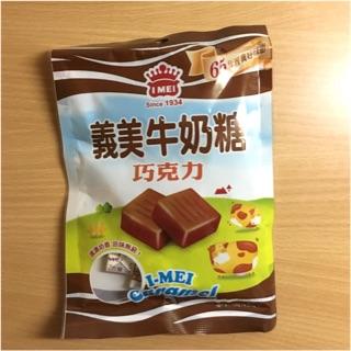 義美牛奶糖~巧克力口味