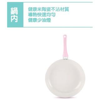 Queen Chef健康米陶瓷 28cm平底不沾鍋  平底鍋 台灣品牌