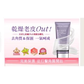[現貨轉售] Paula's Choice 寶拉 抗老化柔膚2%水楊酸身體乳