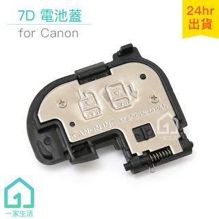 現貨|7D相機電池蓋|佳能/CANON/DSLR數位單眼【一家生活】