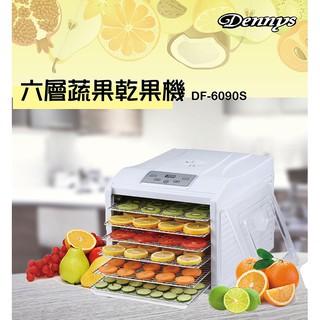 【Dennys】 電子恆溫定時專業級不銹鋼/蔬果烘乾機/食物乾燥機/DF-6090S/另售DF-2090S