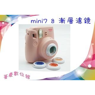 菁慶數位館 拍立得相機專用濾鏡 彩色濾鏡 4色漸層濾鏡 LOMO效果 一組4色 適用MINI7S/MINI-8