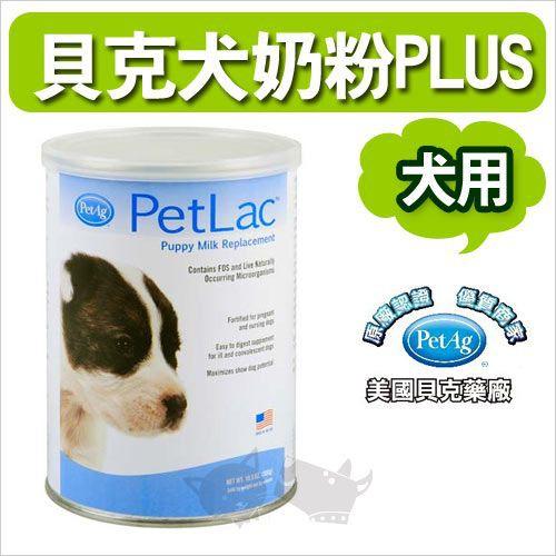 [寵樂子]《PetAg美國貝克》犬用奶粉PLUS含FOS果寡糖+益生菌,狗奶粉.幼犬必備,寵物奶粉