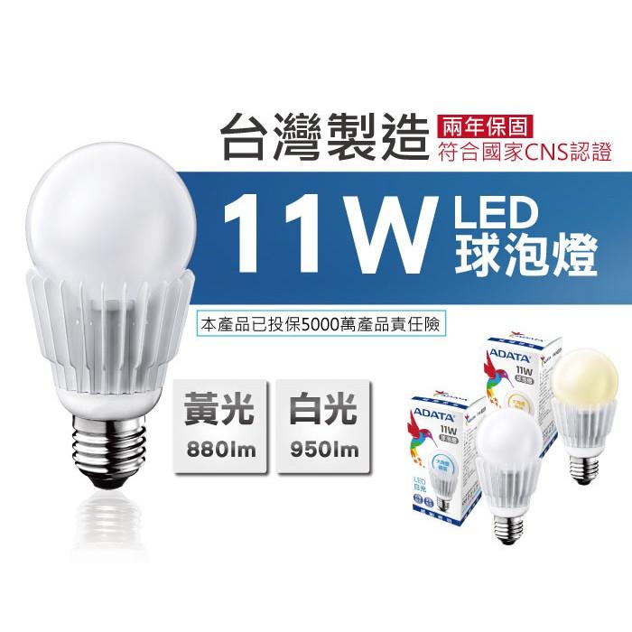 【威剛 ADATA】6入 LED 11W E27 大角度CNS認證燈泡 (白光/黃光)