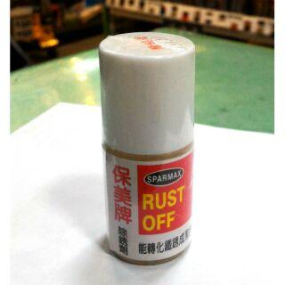 保美牌 除銹劑 容量20 CC