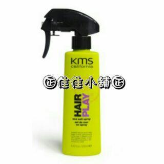 【造型品】KMS 海風造型霧200ml 給予線條蓬鬆感專用(直髮與捲髮都適用) 全新公司貨