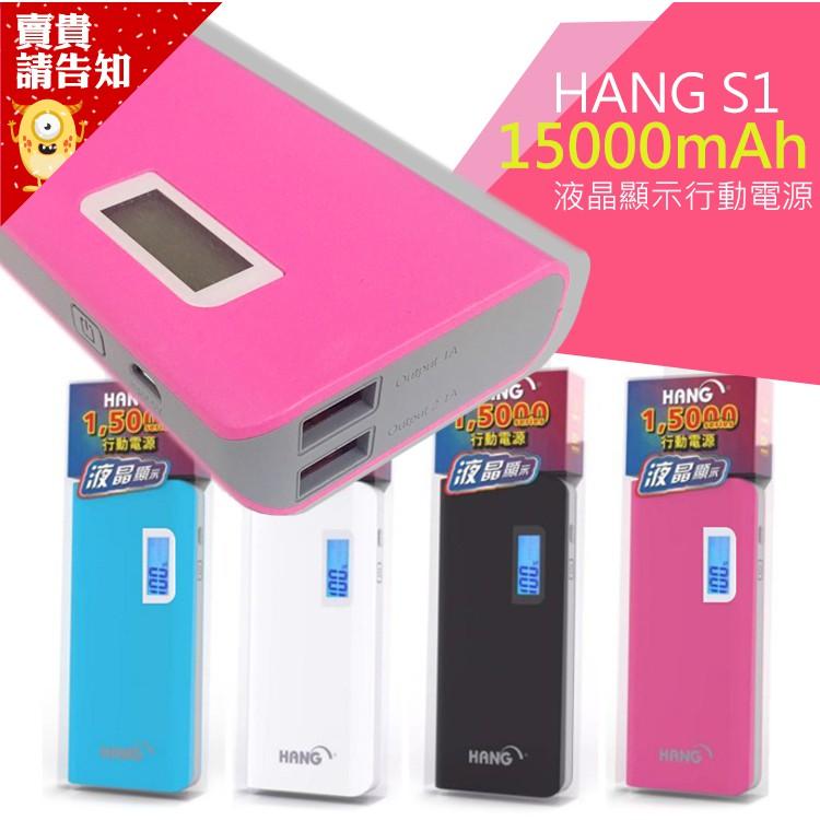 【附發票 賣貴請告知】HANG S1 液晶顯示 行動電源 15000mah 移動電源 液晶顯示 超大容量 快速充電