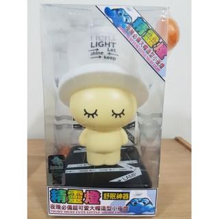 【豐哥小舖】精靈燈 舒眠神器 可愛大帽造型小夜燈(超省電力)