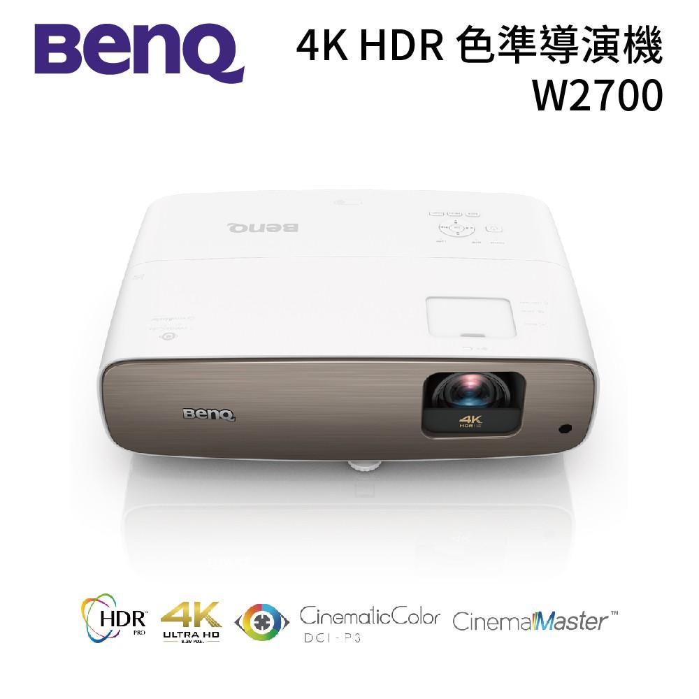 【公司貨】BENQ W2700 投影機 色準導演機 2200流明 4K HDR