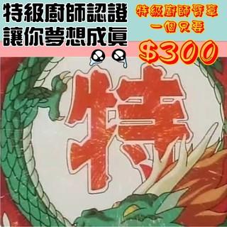 中華一番 小當家 特級廚師 臂章 徽章 刺繡臂章 特級廚師認證 cosplay【000021】