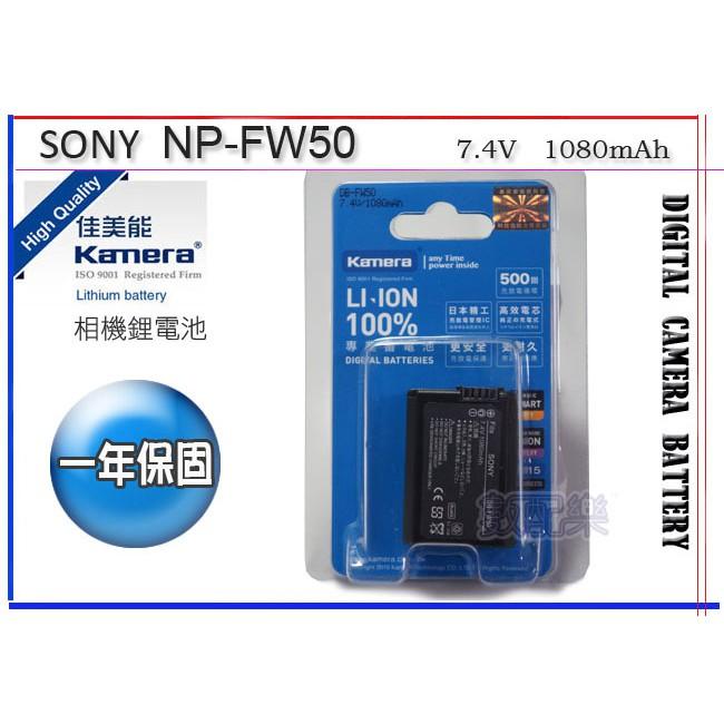 數配樂 佳美能 SONY FW50 電池 A5100 A7 A6000 NEX-F3 NEX-5N NEX-3N 適用