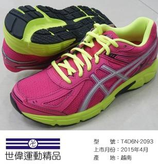 *世偉運動精品*ASICS T4D6N-2093 PATRIOT 7 健康慢跑鞋 女鞋