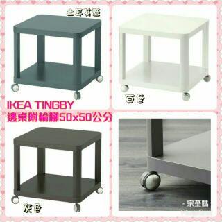 IKEA TINGBY 邊桌附輪腳 床邊桌 矮桌 桌子 客廳桌 咖啡桌 茶几 白色 50x50公分