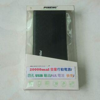 PINENG快充行動電源 20000mAH