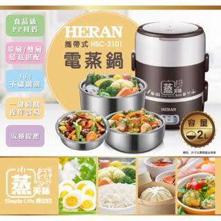 HERAN 禾聯 2L攜帶式多功能雙層蒸鍋 HSC-2101