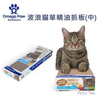 Pet's Talk~加拿大Omega Paw貓咪波浪貓草精油貓抓板(中)