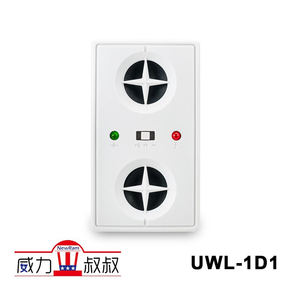 威力叔叔 ★ UWL-1D1威力無限驅鼠蟲器 [兩個超音波發聲器][超音波三段模式][磁震波][最大有效範圍65坪]
