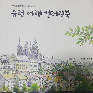 韓國 著色本 歐洲風景 著色書