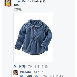 美國童裝特價出清滿額折扣-Wasabi