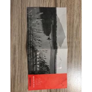 宜蘭晶英酒店住宿卷「不接受出價」只賣到3月底