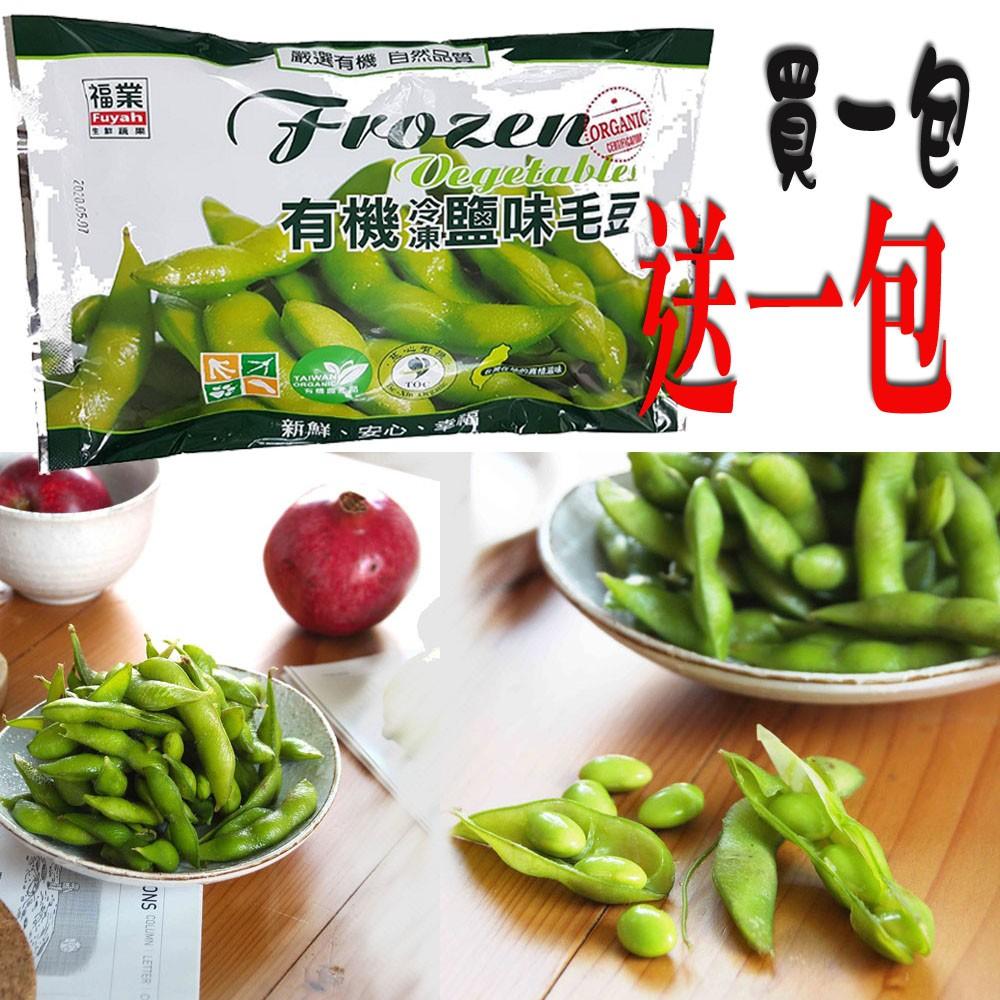【買一送一】福業有機冷凍鹽味毛豆(即食包)250g 農業嘉年華商品