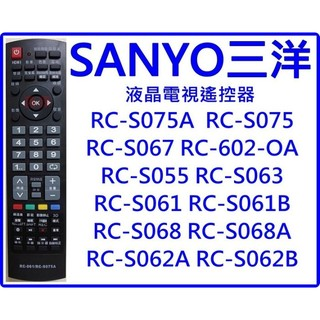 SANYO 三洋 液晶電視遙控器 RC-061 RC-S075A S075 RC-918 S067 S072 S063