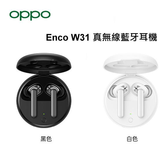 公司貨 OPPO Enco W31 真無線藍牙耳機 IP54防塵防水 運動 藍牙耳機 雙耳