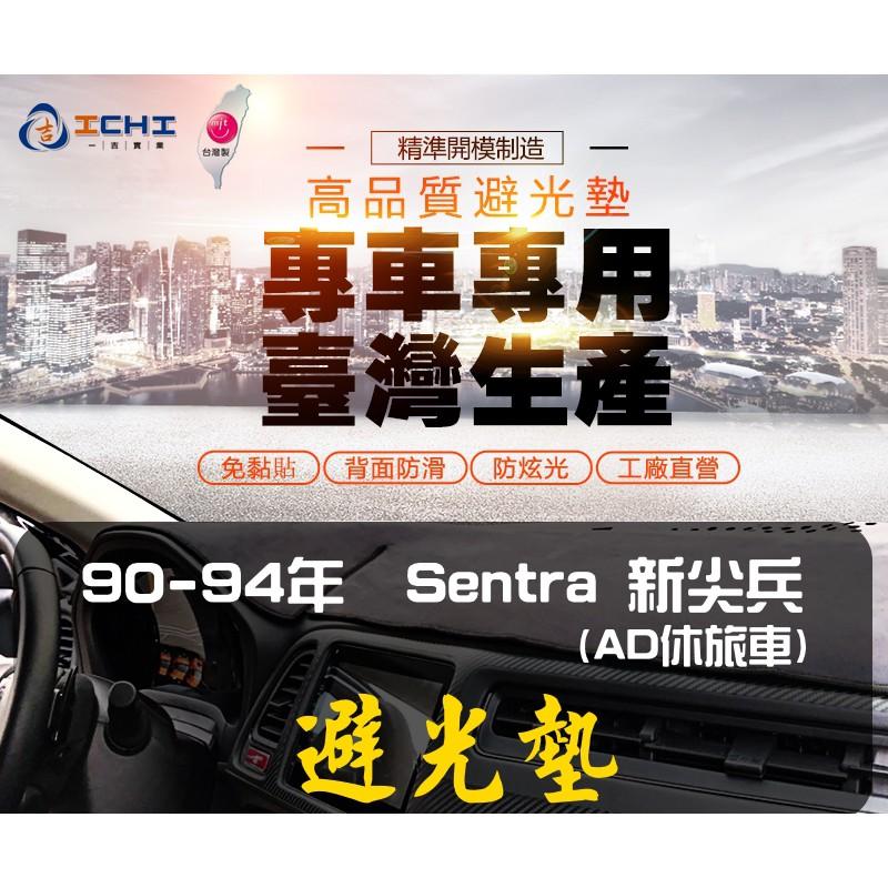 【一吉】90-94年 Sentra新尖兵避光墊/台灣製造 (sentra避光墊 麂皮避光墊 短毛避光墊 儀表墊