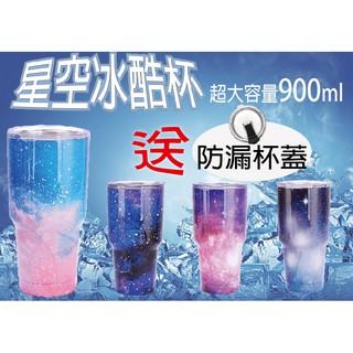 熱賣! 車用杯 冰霸杯 送防漏杯蓋 星空杯 酷冰杯 保溫杯 保溫杯 水杯900mL 304不銹鋼 星空