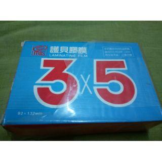 3X5  4X6護貝紙 亮面護貝膠膜