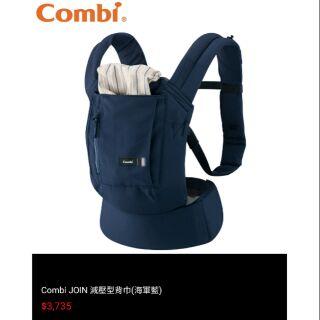 Combi JOIN減壓型背巾 《再贈新生兒坐墊》