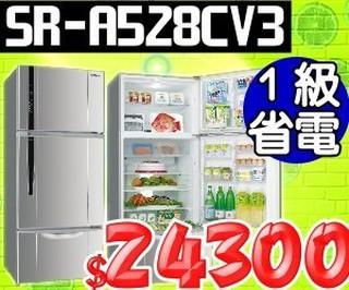 台灣三洋SANLUX【SR-A528CV3/SR-B528CV】三門冰箱〈不輸GR-W58TDZ/WG58TDZ