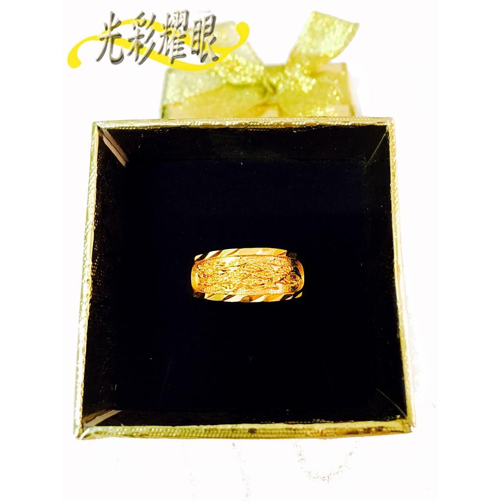 黃金戒指飾品沙金鍍金戒指男女婚戒尾戒金飾批發金鳳凰龍戒指男女結婚金飾可調戒指