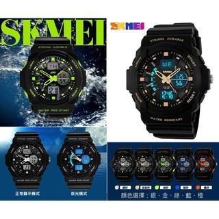 買一送一SKMEI 手錶 夜光 男錶 女錶 運動錶 電子錶 冷光錶 潛水錶 非G SHOCK CASIO 【男錶】