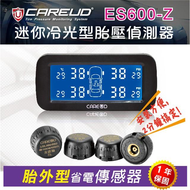 CAREUD 凱佑 無線胎壓偵測器 ES600-Z(胎外型-可換電池)