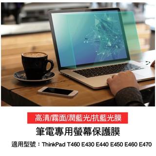 聯想 ThinkPad T460 E430 E440 E450 E460 E470 14.1吋 螢幕 保護貼 保護膜