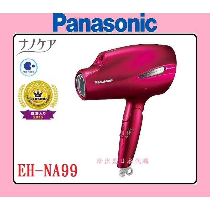 Panasonic EH-NA99-RP 奈米水離子吹風機 ~