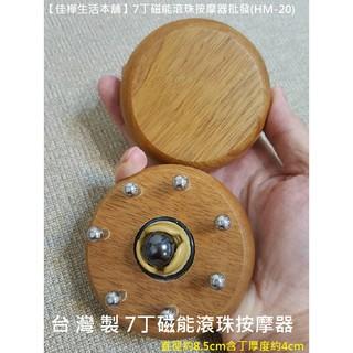 【佳樺生活本舖】7丁磁能滾珠按摩器(HM-20)磁石刮痧器批發客製刻字/手掌型三龍珠刮痧板滾輪按摩球按摩板/無痕不銹鋼