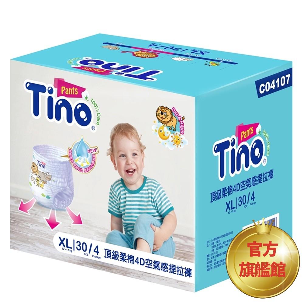 Tino 頂級柔棉4D空氣感嬰兒提拉褲XL號 褲型箱購 (30片x4包/箱)