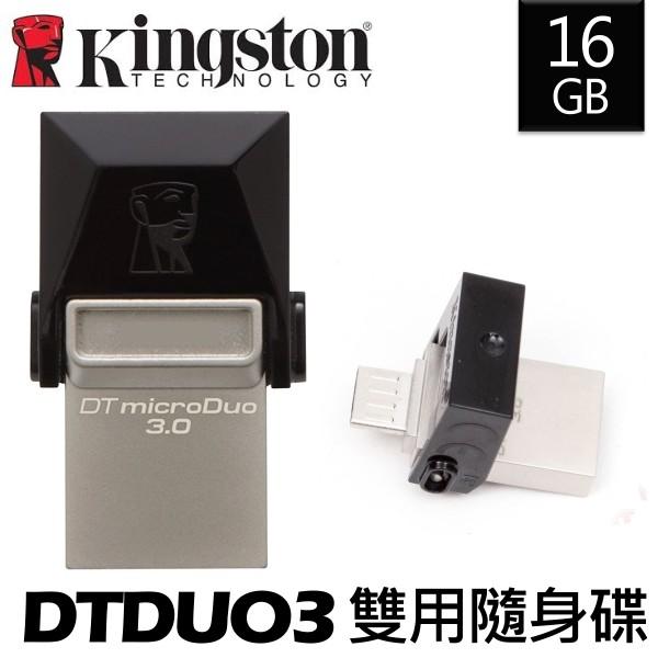 金士頓 USB 3.0 16GB 32GB 64GB OTG & USB 迷你兩用 隨身碟 DTDUO3