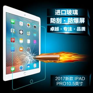 9H 玻璃貼 NEW iPad Pro 10.5 2017新版 平板保護貼 iPad Pro 防摔 玻璃貼 平板保護膜