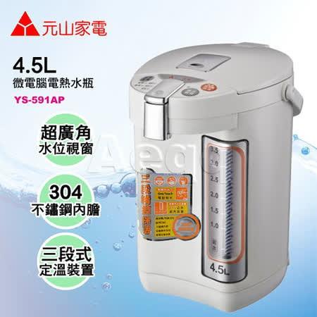 元山牌4.5L微電腦三段定溫電熱水瓶(YS-591AP)