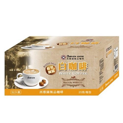 西雅圖 榛果風味白咖啡三合一(25gx52入)[大買家]