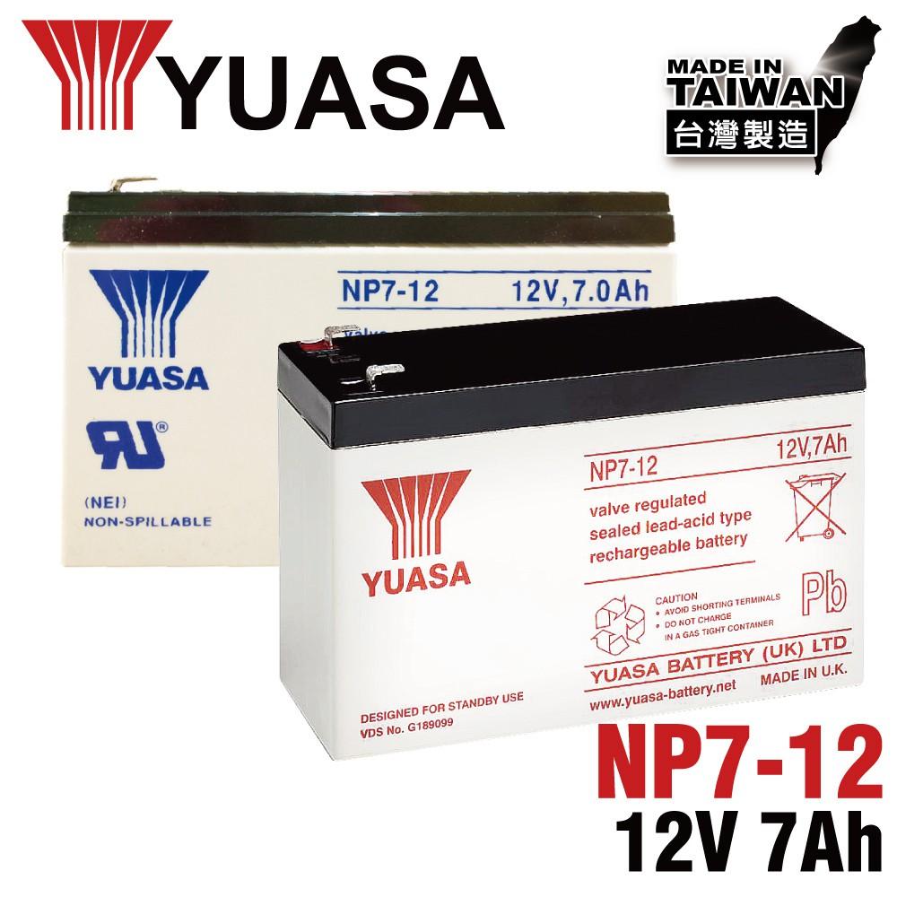 【YUASA湯淺】NP7-12鉛酸電池12V7Ah 電動車 UPS電池 不斷電系統電池 同WP7-12 GP1272